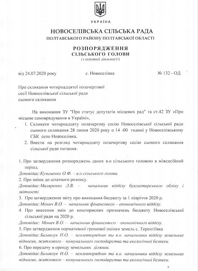 Розпорядження Новоселівського сільського голови про скликання позачергової сесії