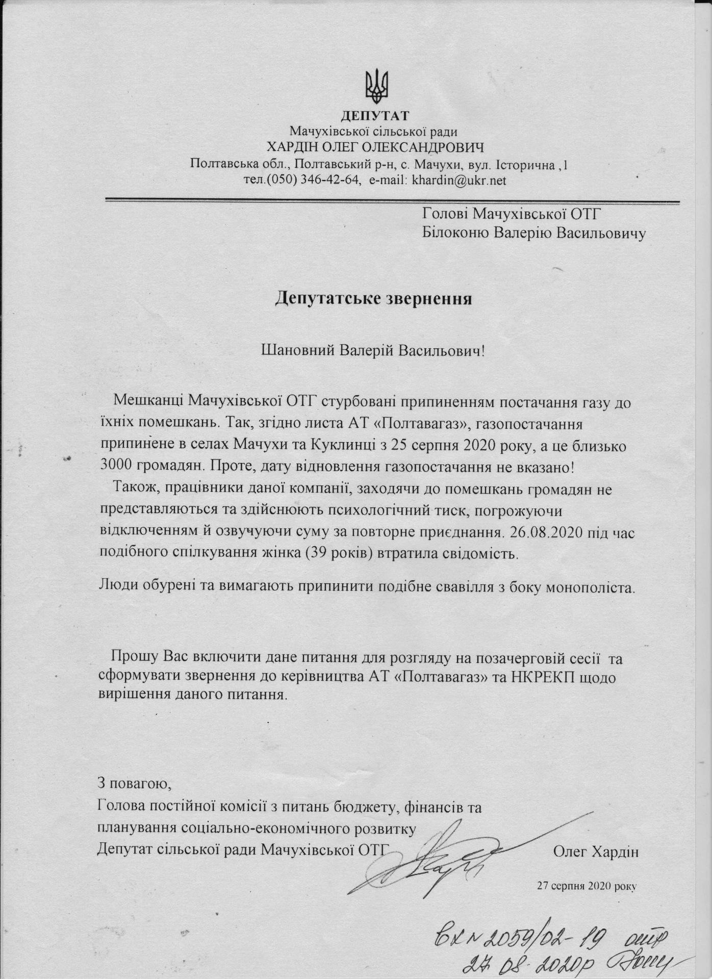 Звернення до голови Мачухівської ОТГ Валерія Білоконя
