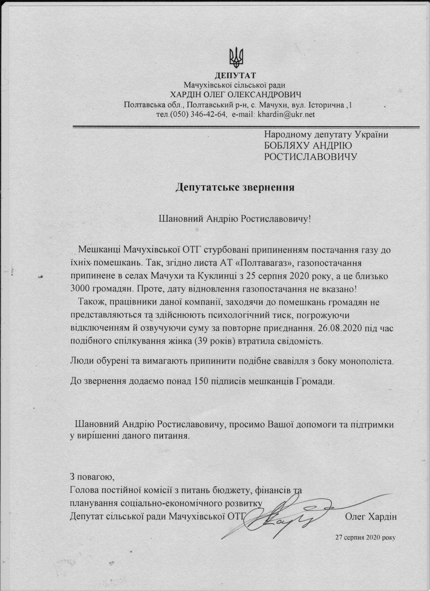 Звернення до народного депутата України Андрія Бобляха