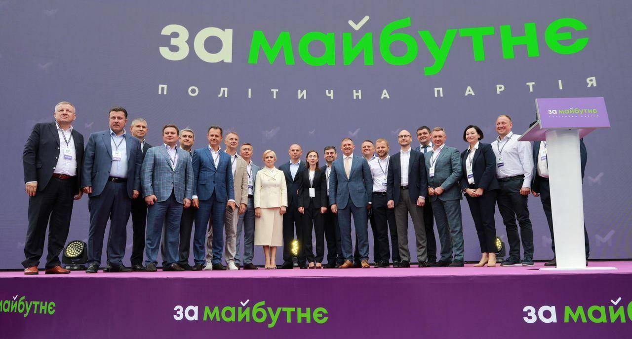 Лідери політичної партії «За Майбутнє»