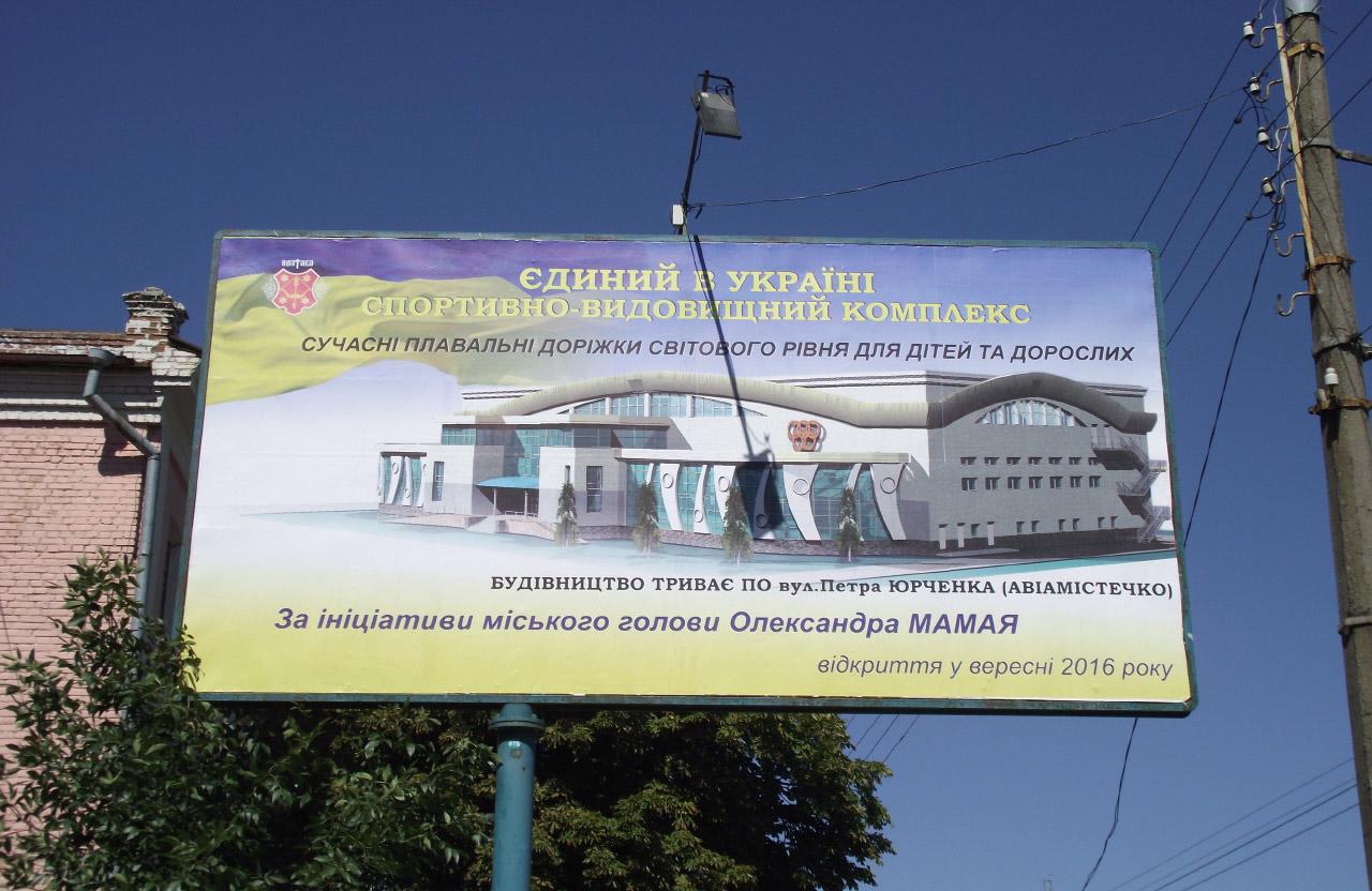 Єдина зафіксована передвиборча обіцянка 2015 року — це відкриття у вересні 2016-го спорткомплексу із басейном на вул. Петра Юрченка