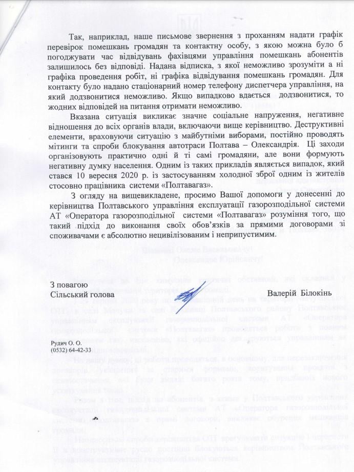 Звернення голови Мачухівської ОТГ до керівників області