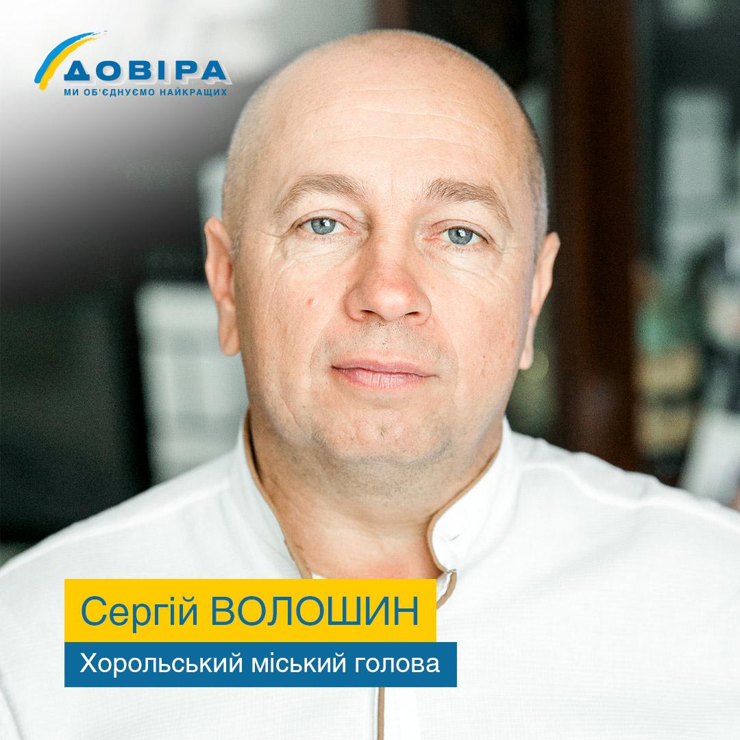Міський голова Хорола Сергій Волошин: «Хочу, щоб наша громада співпрацювала  з професійною командою «ДОВІРИ» на всіх рівнях» / Полтавщина