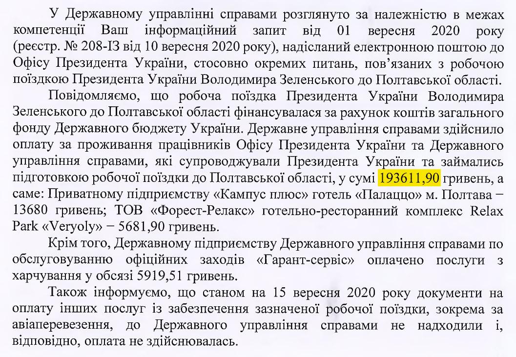 Візит Зеленського до Полтави коштував 200 тис. грн, – ЗМІ