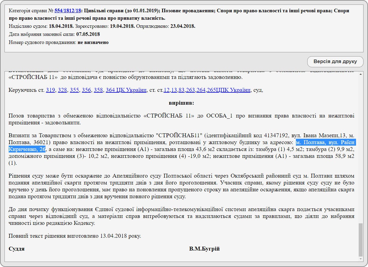 Рішення судді Володимира Бугрія від 5 квітня 2018 року
