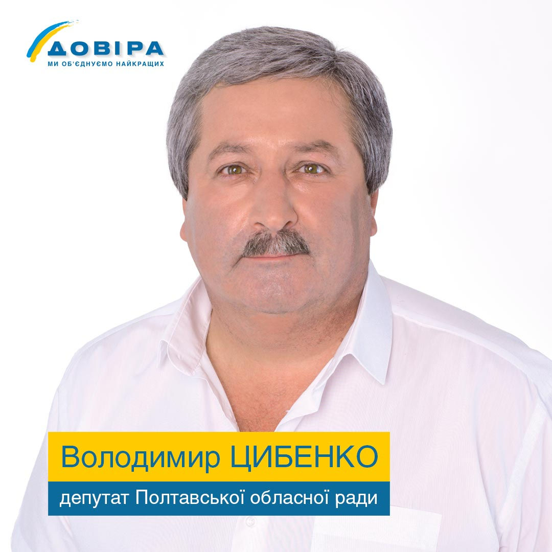 Володимир Цибенко