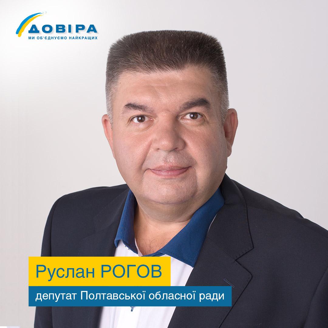 Руслан Рогов