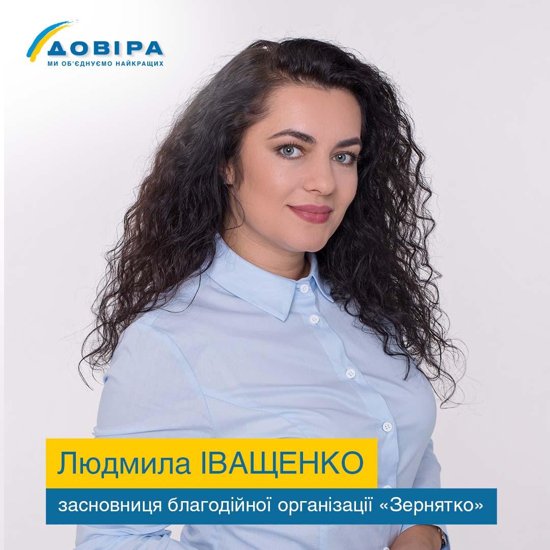 Засновниця благодійної організації Людмила Іващенко