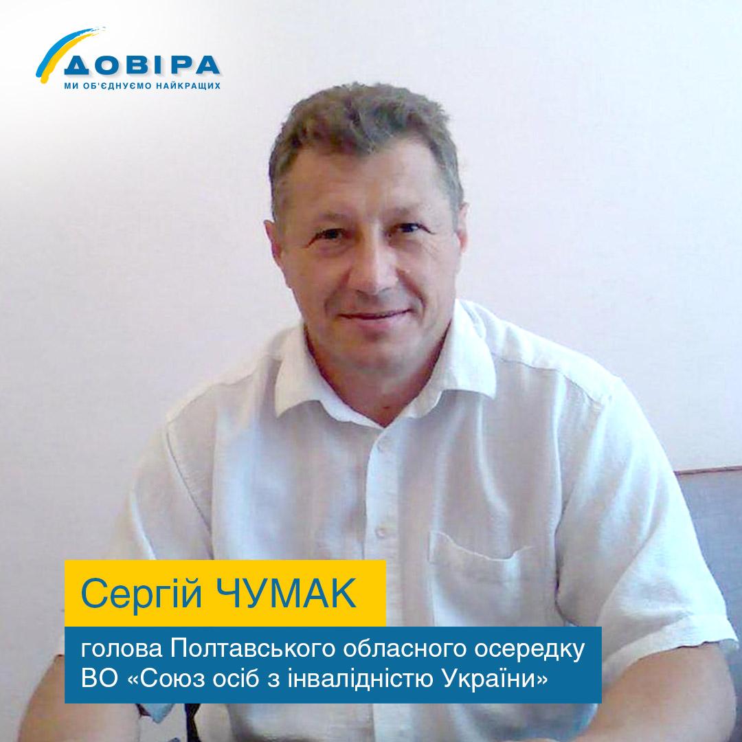 Сергій Чумак