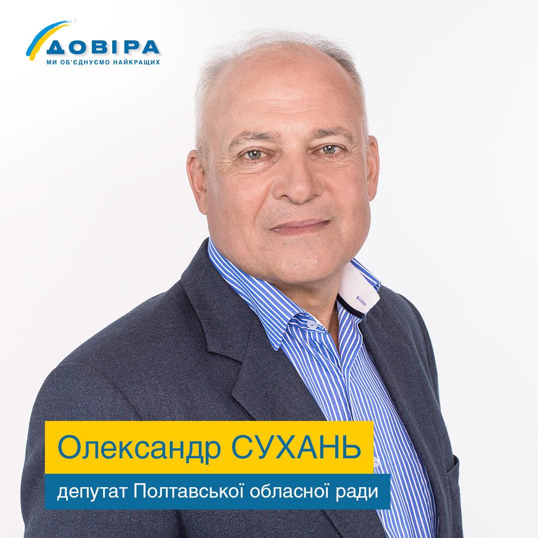 Депутат Полтавської облради Олександр Сухань