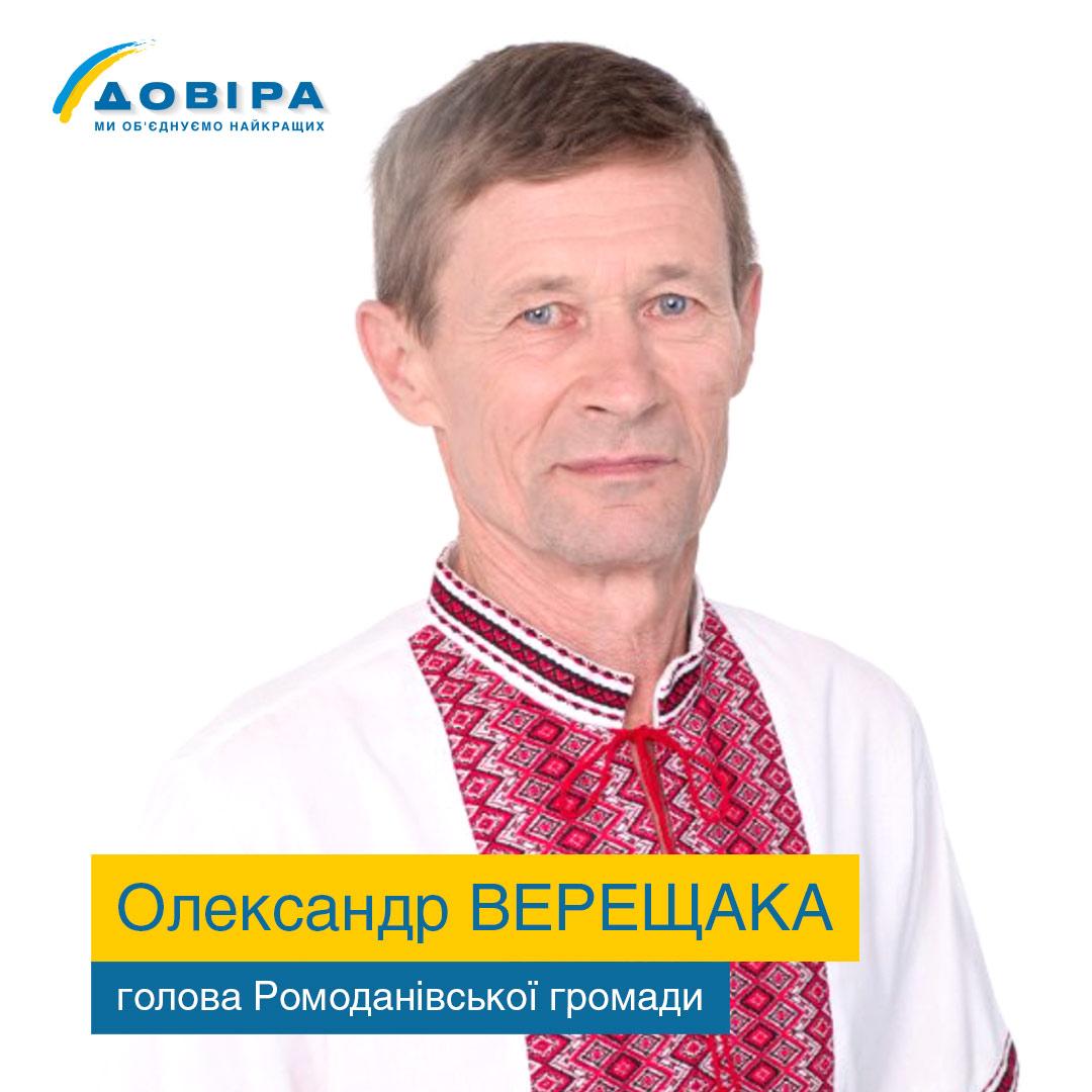 Голова Ромоданівської громади, почесний залізничник Олександр Верещака
