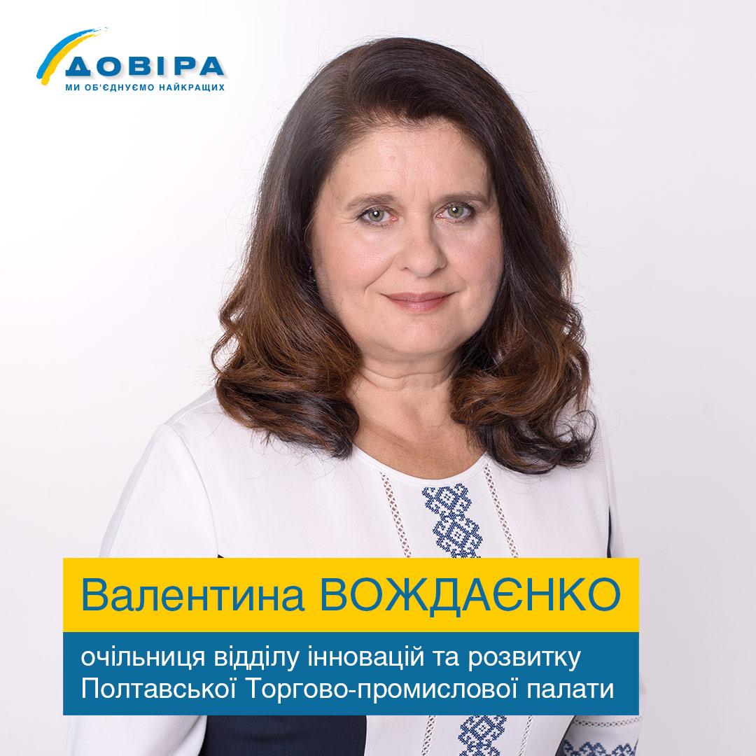 Заслужена працівниця культури Валентина Вождаєнко