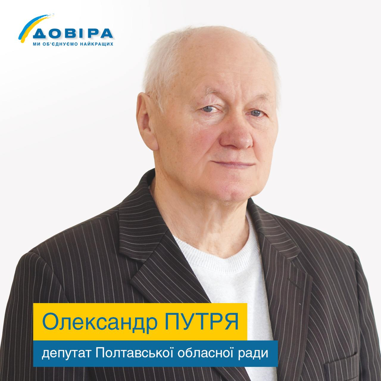 Олександр Путря