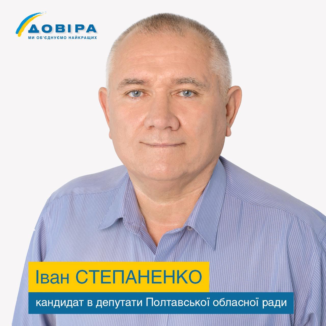 Іван Степаненко