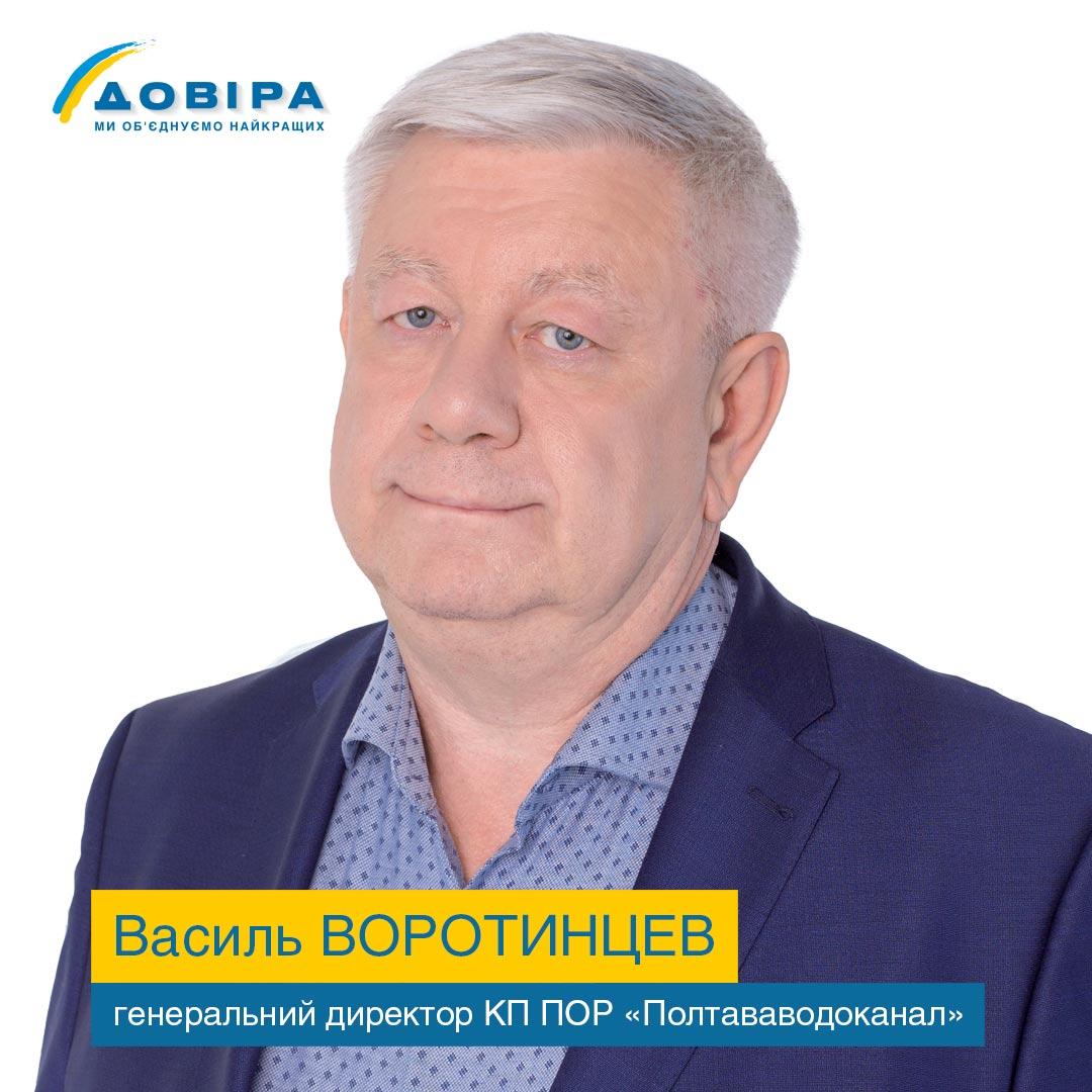 Генеральний директор КП ПОР «Полтававодоканал» Василь Воротинцев