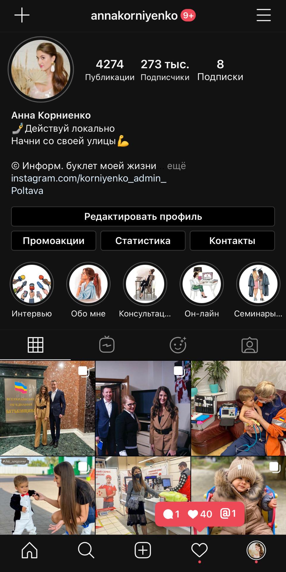 Анна Корнієнко має аудиторію понад 270 тисяч українців