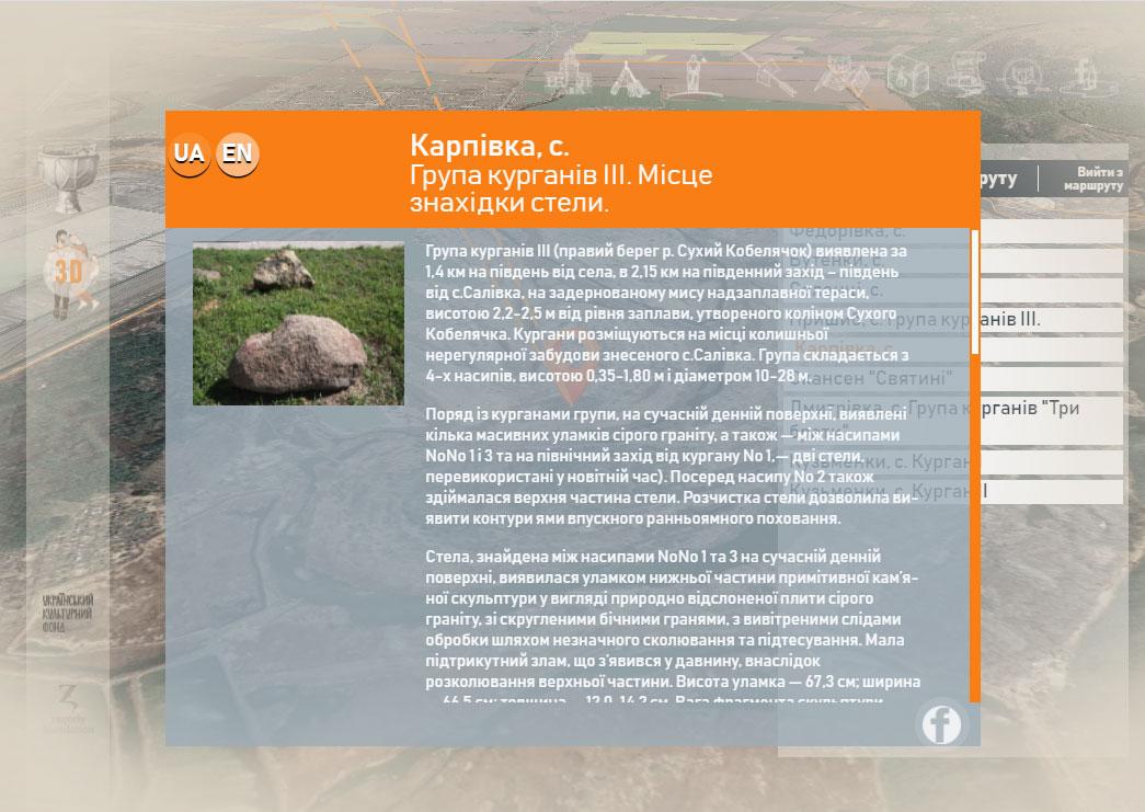 Досьє пам'ятки археологічної спадщини — групи курганів поблизу села Карпівка