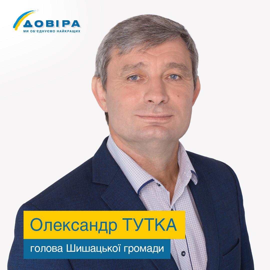 Олександр Тутка