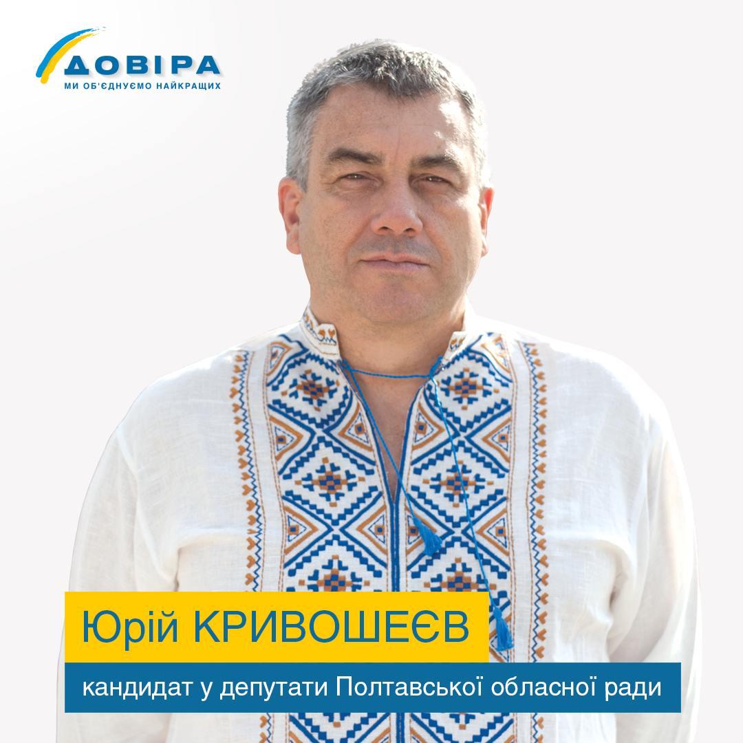 Юрій Кривошеєв