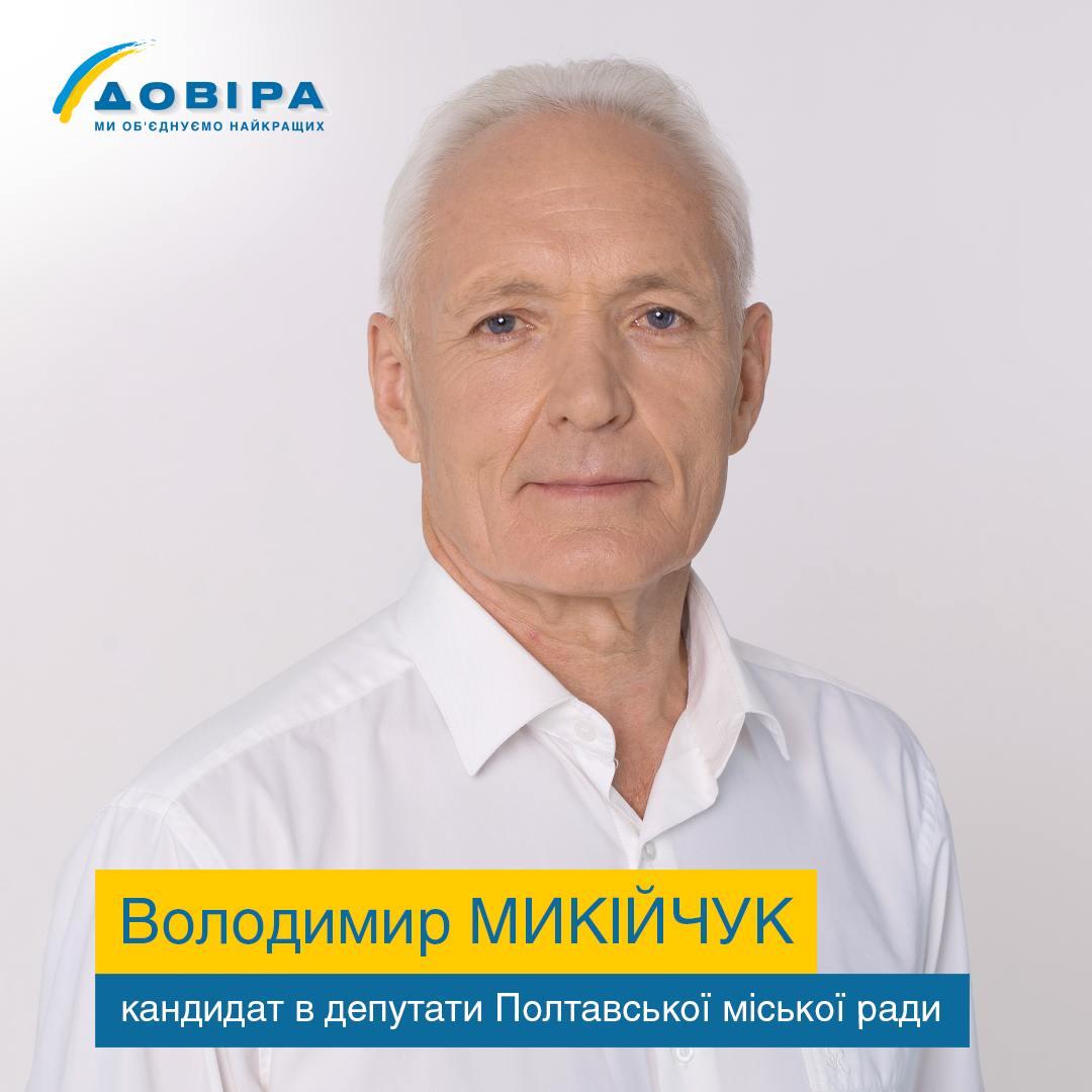 Володимир Микійчук