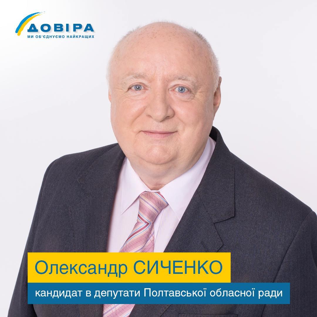 Олександр Сиченко