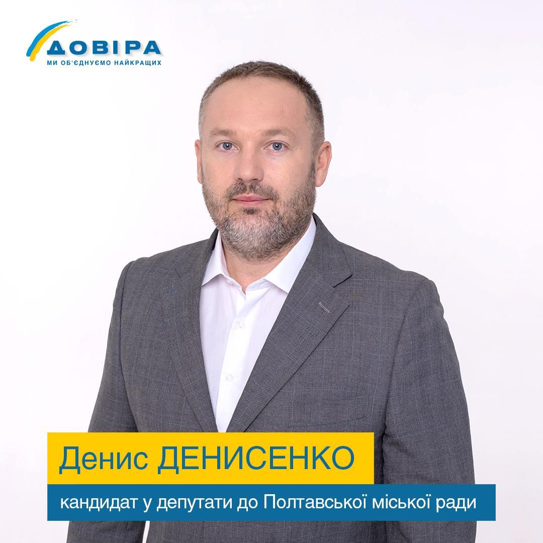 Денис Денисенко