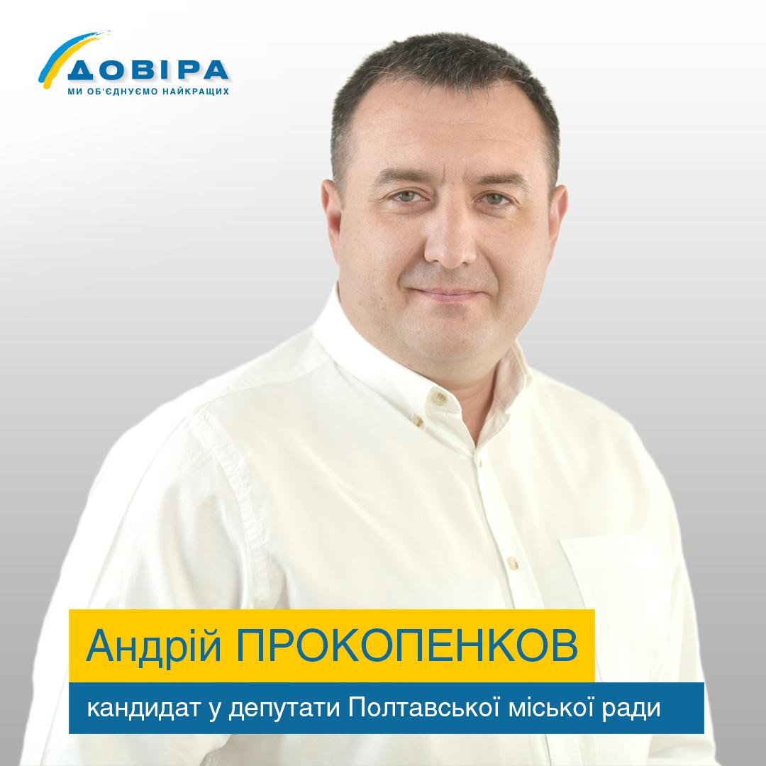 Андрій Прокопенков
