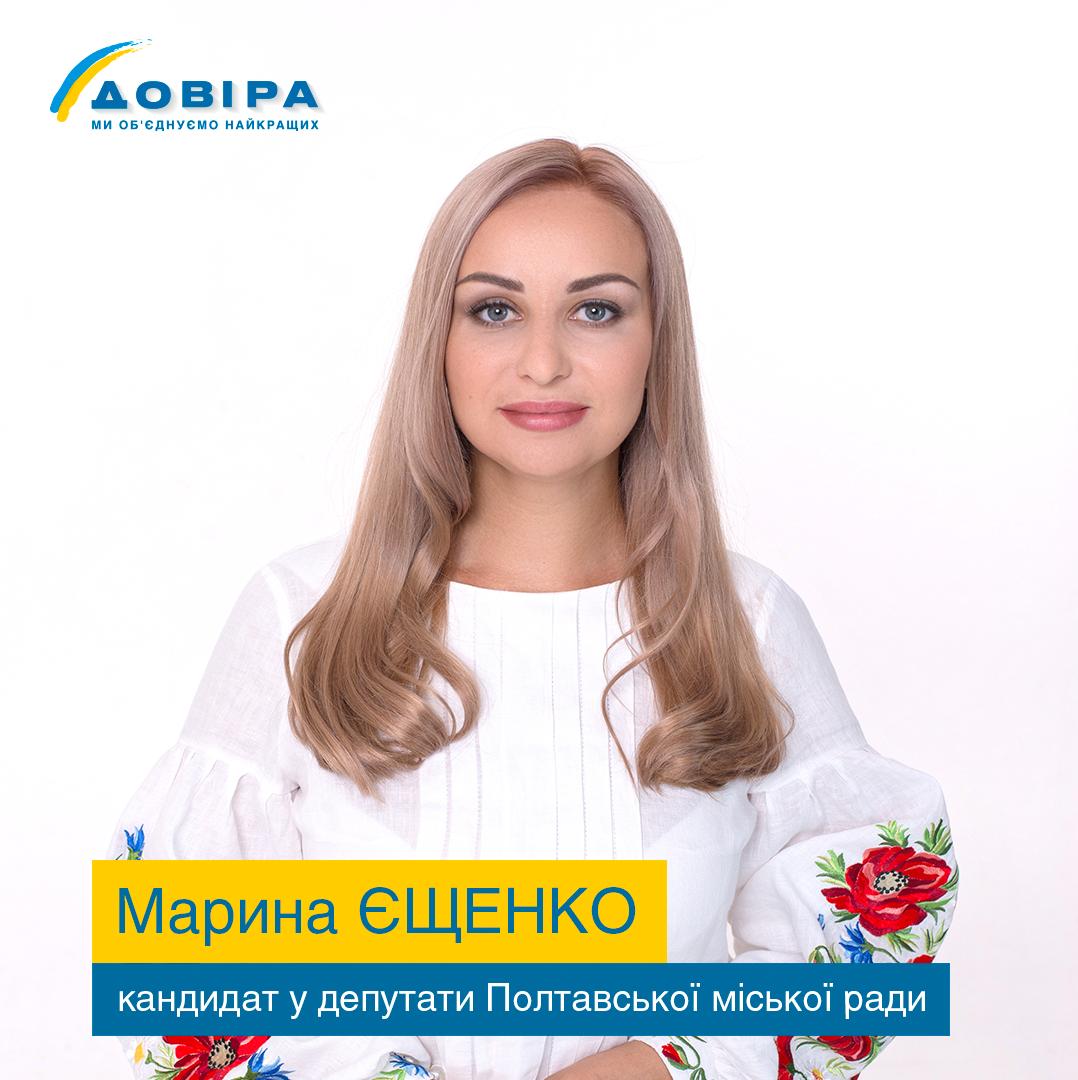 Марина Єщенко