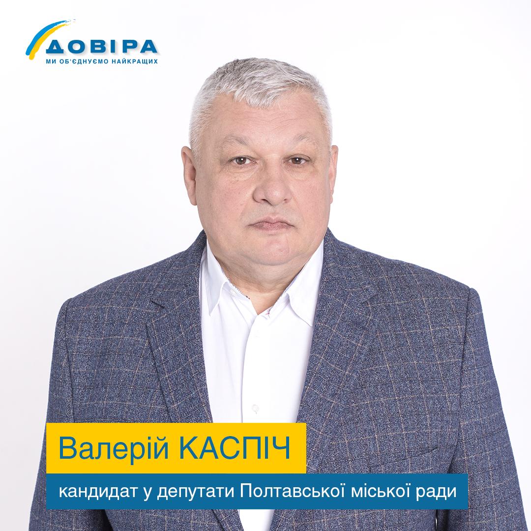 Валерій Каспіч