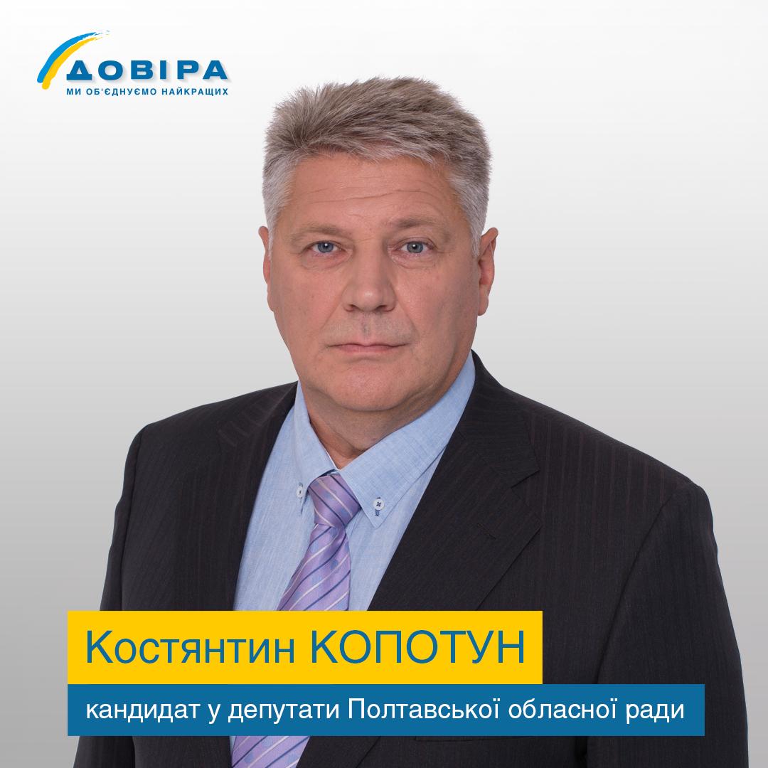 Костянтин Копотун