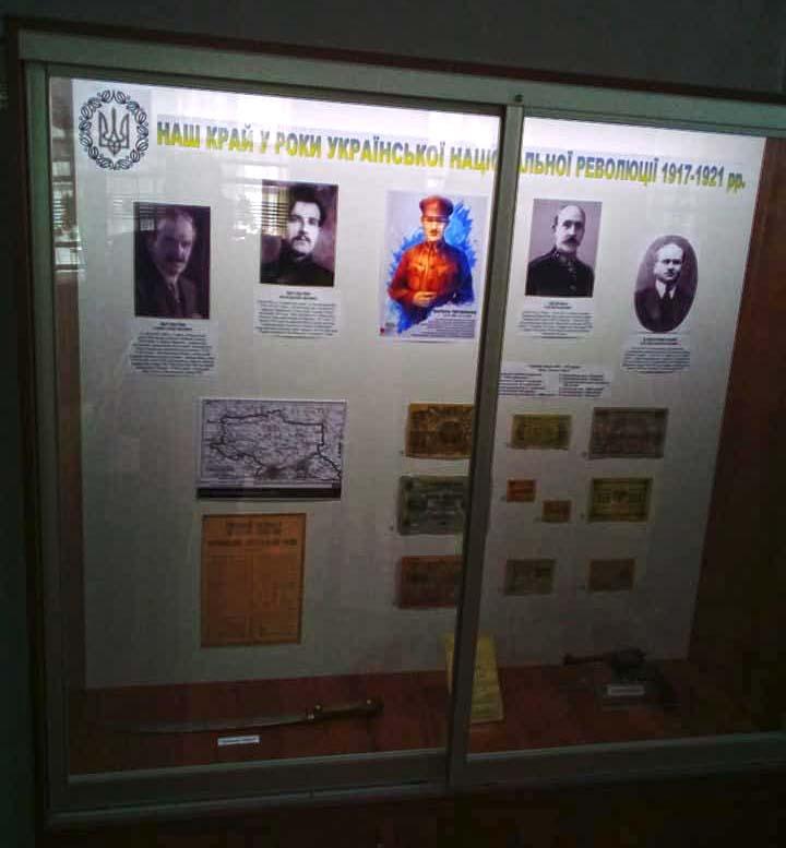 У Хорольському краєзнавчому музеї створено тематичний куточок Василеві Тютюннику та іншим хорольчанам-діячам УНР