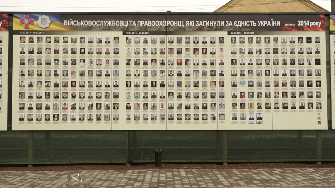 У Полтаві встановили Стіну пам'яті загиблих за Україну у 2014-2017 роках