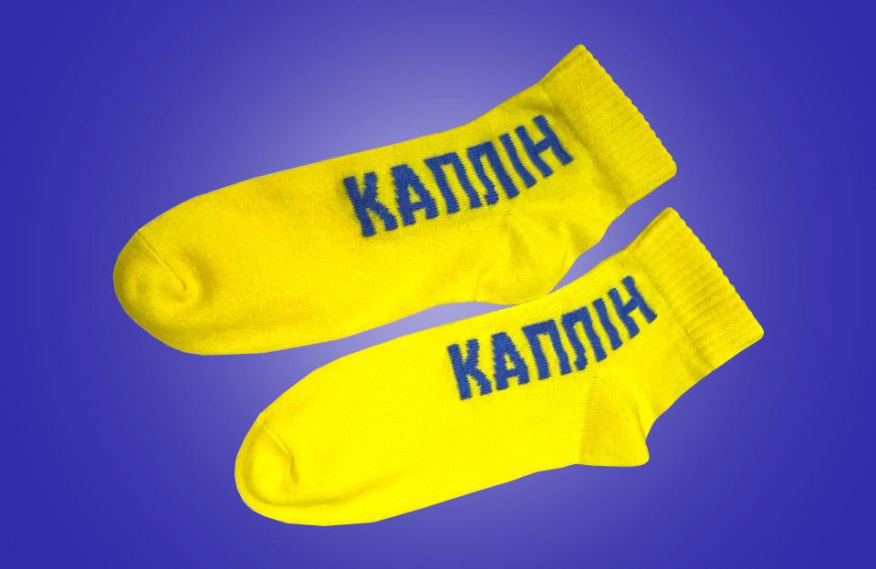 Сергій Каплін також вирішив роздавати шкарпетки
