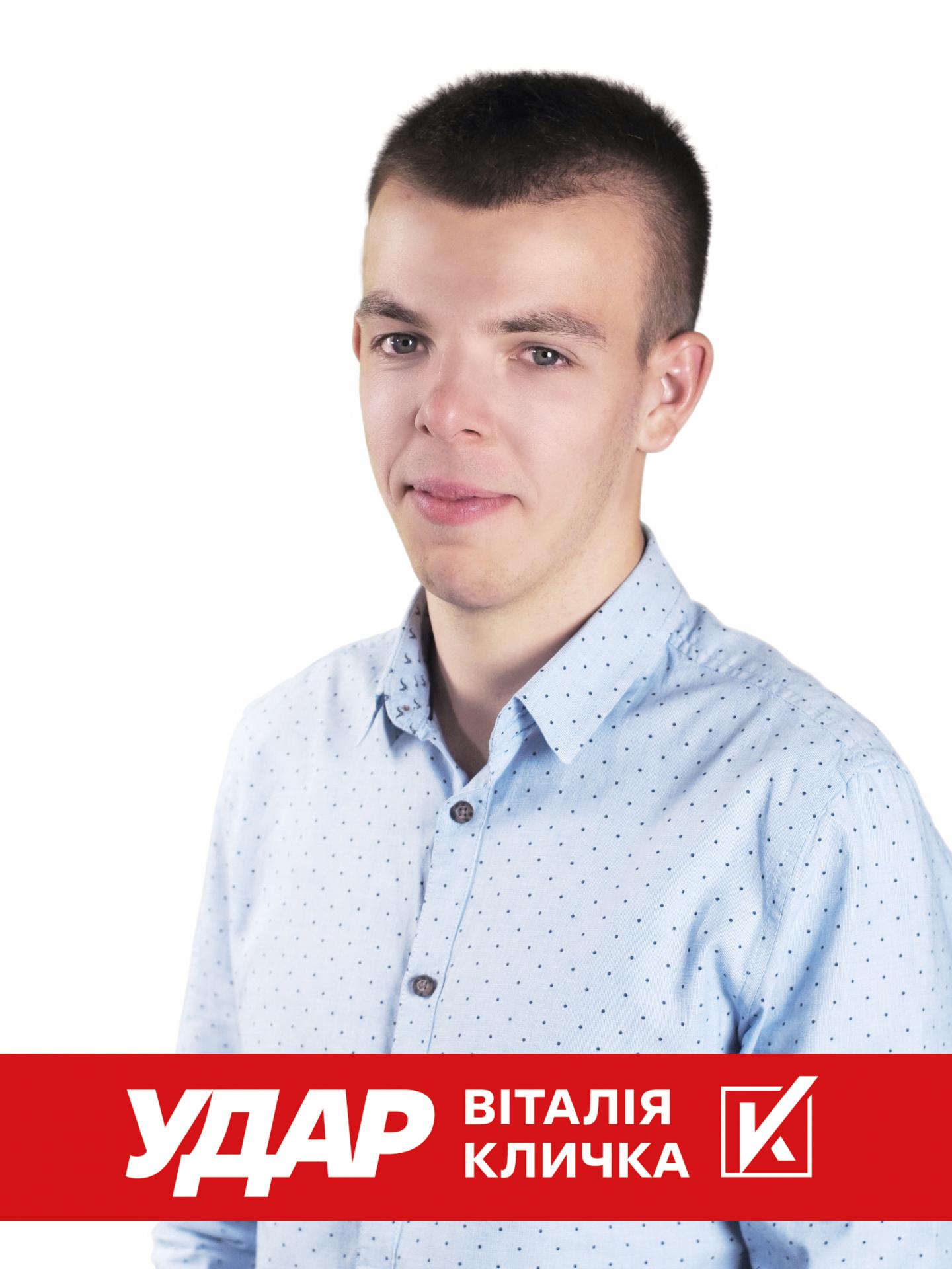 Шкіль Дмитро Анатолійович