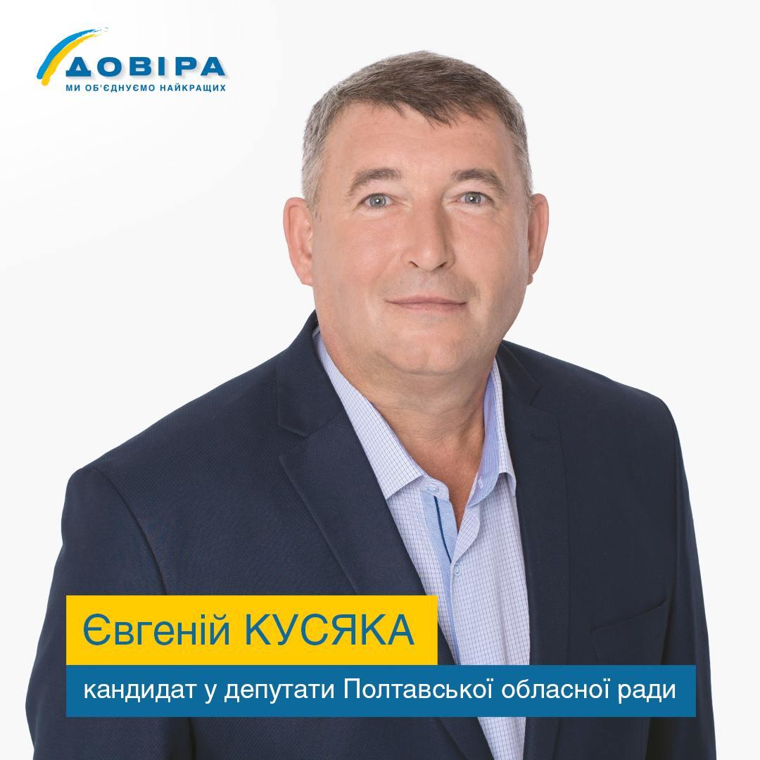 Євгеній Кусяка