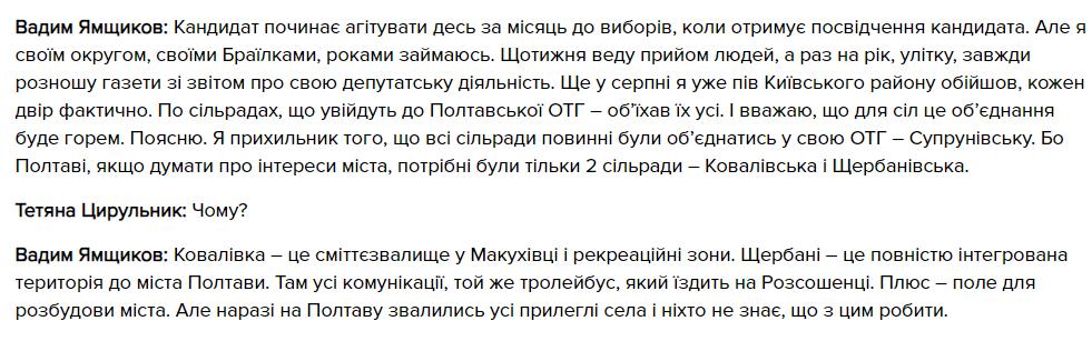 Вадим Ямщиков про громади Полтавського району