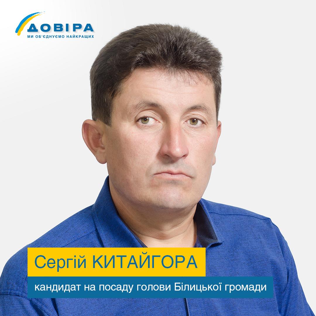 Сергій Китайгора