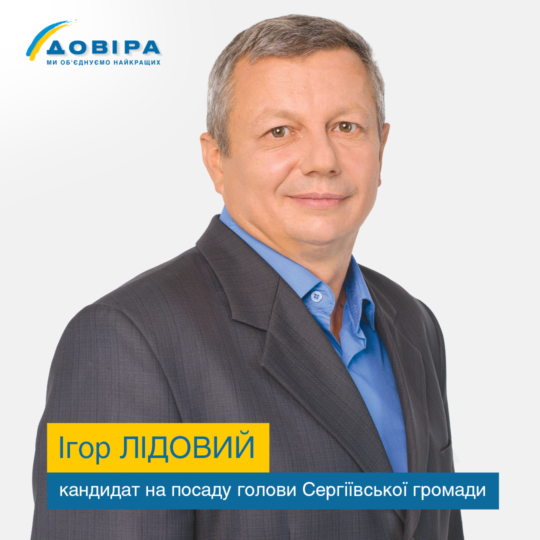 Ігор Лідовий