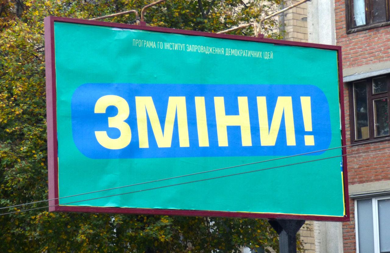 В день тиші кандидати агітували полтавців гаслами з бордів — «Слуги Народу» закликали до змін