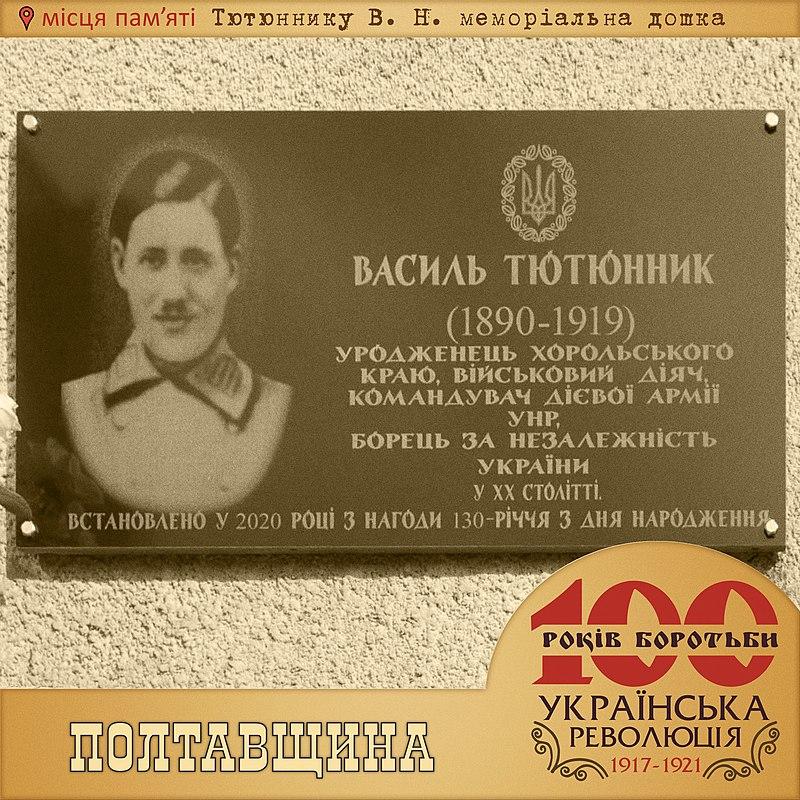 Меморіальна дошка на фасаді Петракіївської ЗОШ Хорольської райради
