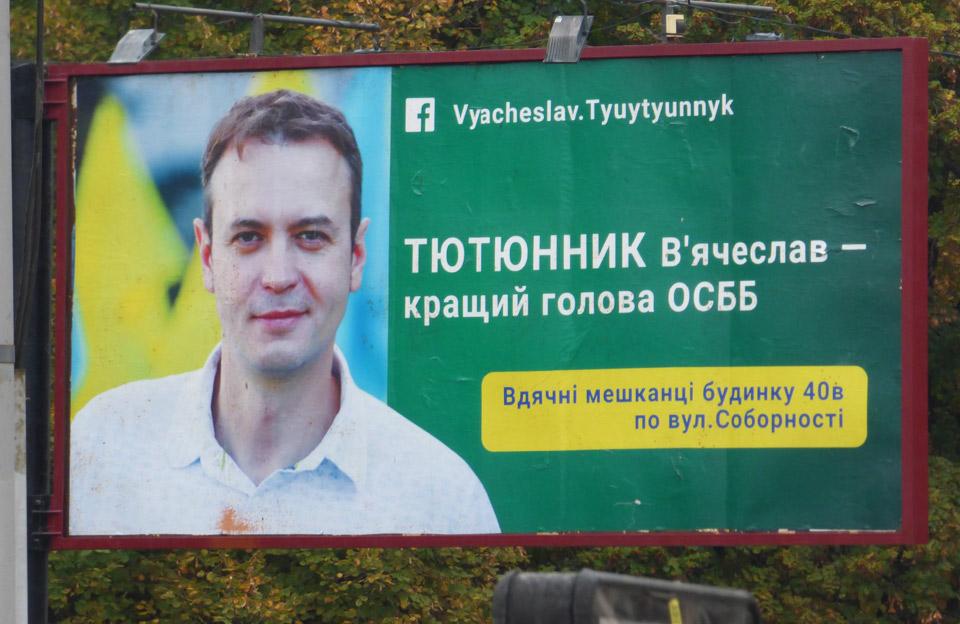 Білборд з В'ячеславом Тютюнником
