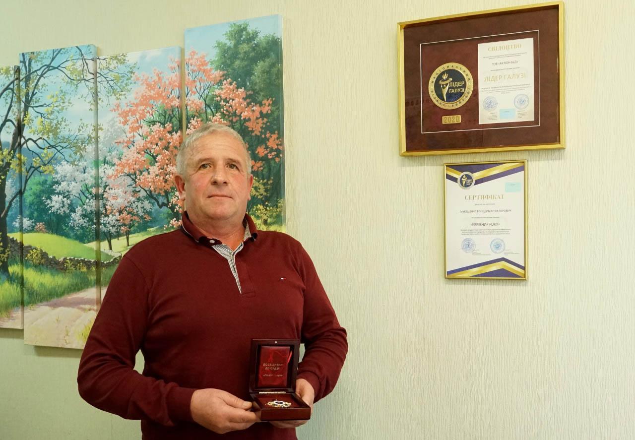 Полтавське підприємство «АКТІОН БУД» отримало бізнес-нагороду «Лідер галузі»