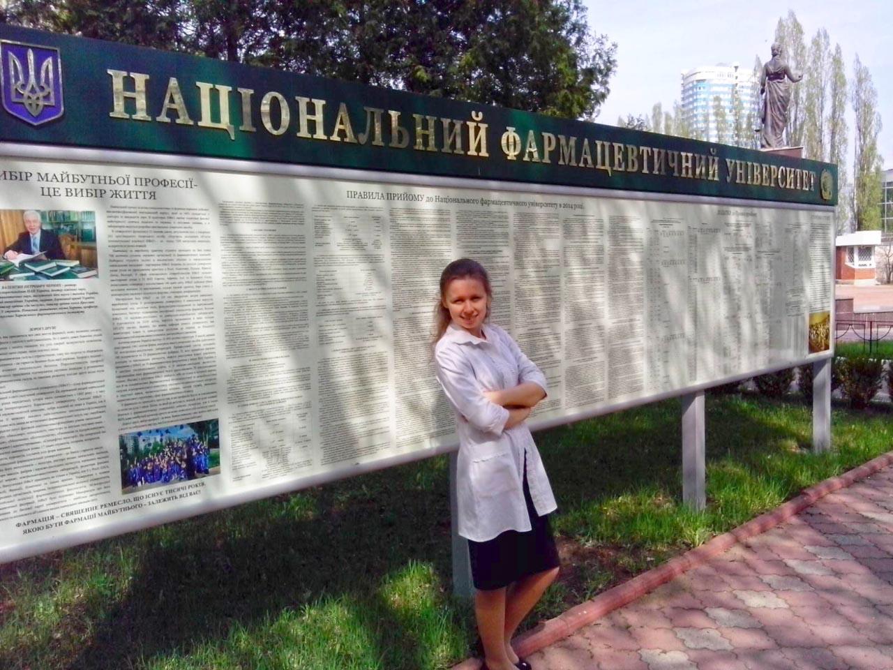 Наталія Сніжко навчалася у Національному фармацевтичному університеті