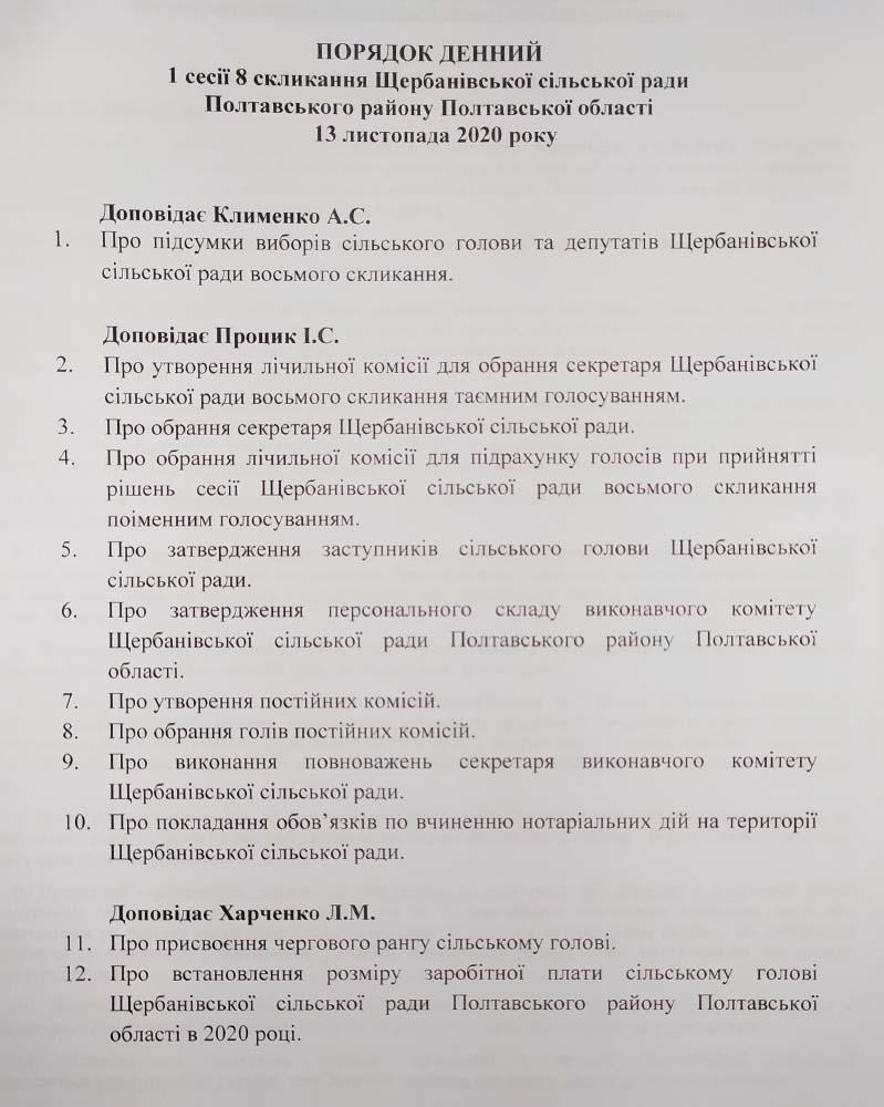 Фото порядку денного сесії