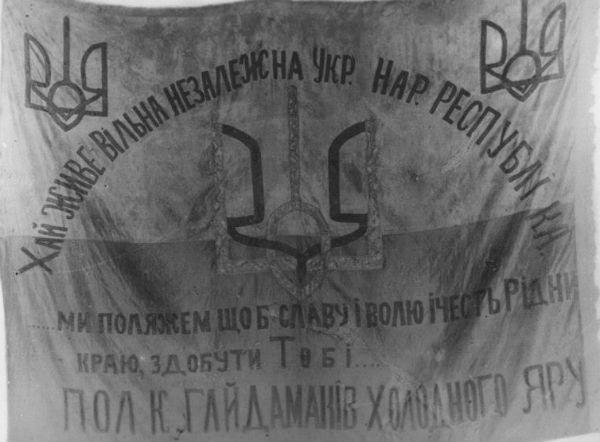 Прапор полку гайдамаків Холодного Яру