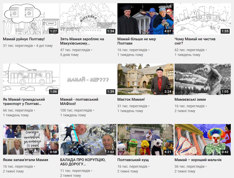 Відео з Youtube-каналу «НеМамай — ніколи знову Полтава»