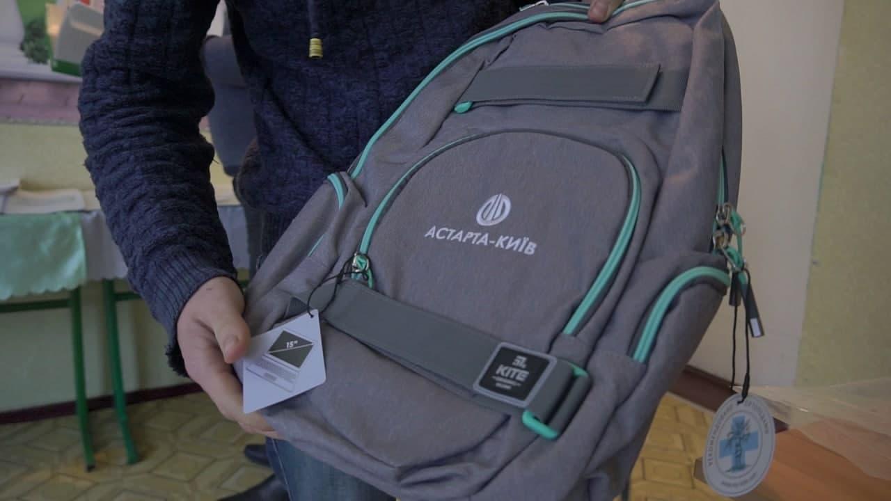 Також школярам подарували рюкзаки з логотипом «Астарта-Київ»