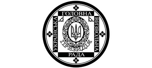 Печатка Президії УГВР, виготовлена Нілом Хасевичем