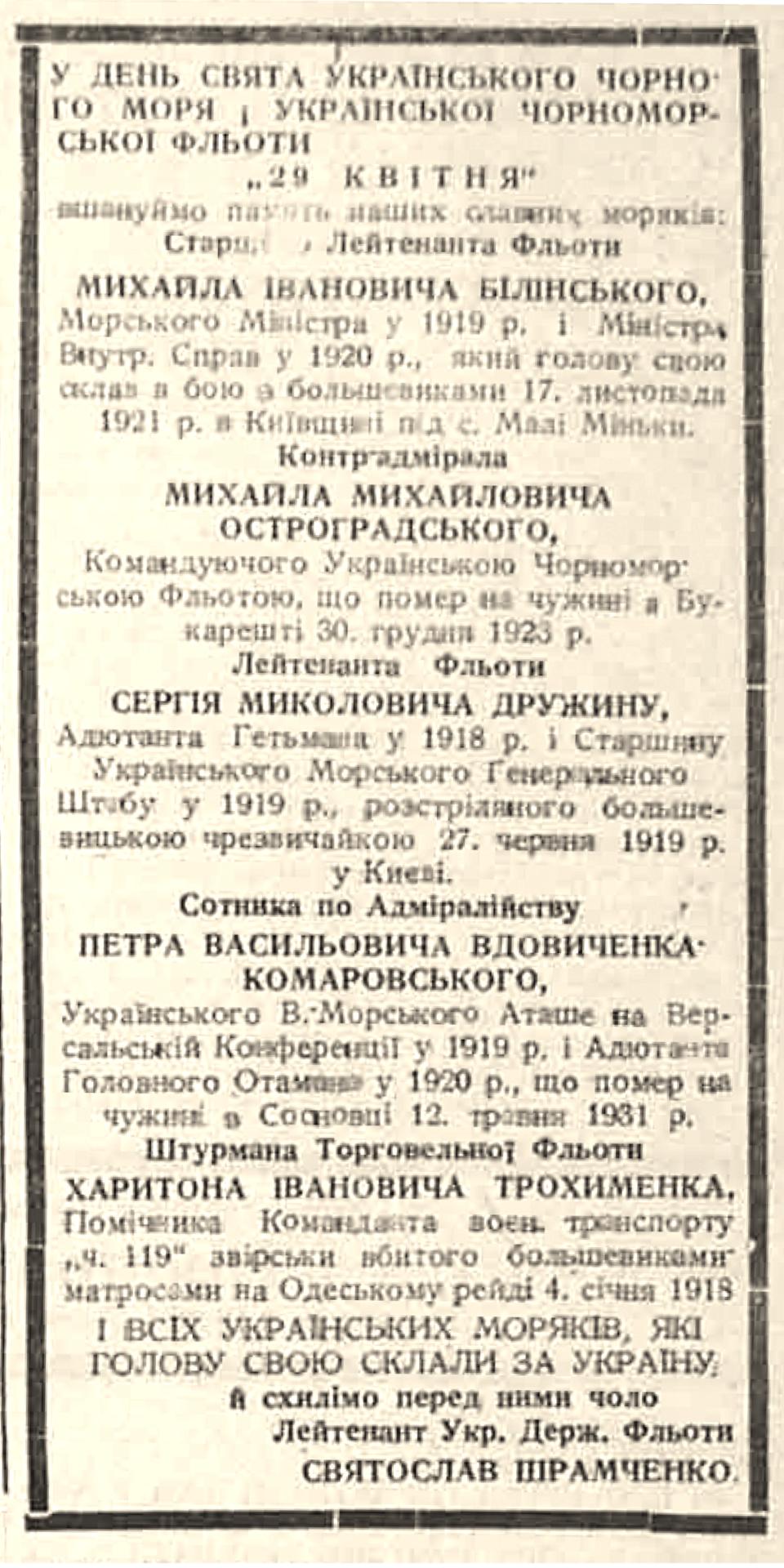 Некролог у газеті «Діло» від 29.04.1936