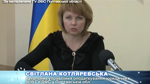 Світлана Котляревська